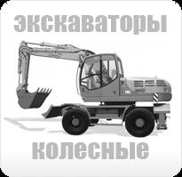 ekskavator_kolesn