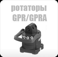 rotator_gpr_gpra